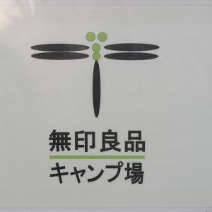 紅葉キャンプ カンパーニャ嬬恋