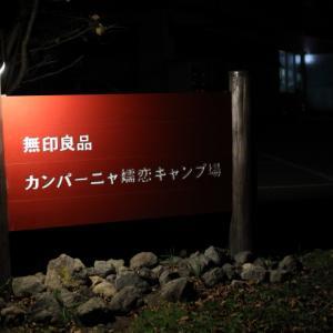 紅葉キャンプ カンパーニャ嬬恋 「紅葉編」