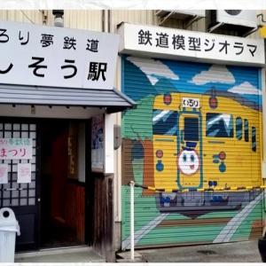 鉄道ジオラマ&めちゃイケなオブジェ♪