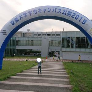 京都大学 宇治キャンパス公開2019 行ってきました。