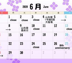 *6月の店休日のお知らせ*
