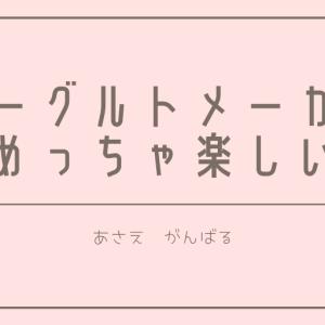 アイリスオーヤマヨーグルトメーカーIYM-013 めっちゃ楽しい簡単便利超最高