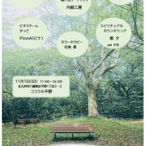 11月1日(日)不思議なトコロ☆予約表 随時更新
