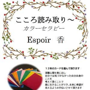 11月1日(日)「不思議なトコロ」出店者ご紹介 「カラーセラピー Espoir 香」