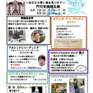 9月7日(土)8日(日)門司麦酒煉瓦館イベントちらし