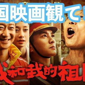 中国映画「我和我的祖国」を見て中国人の愛国心を感じた