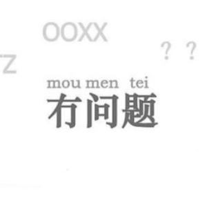 モーマンタイの意味について。広東語という方言になります