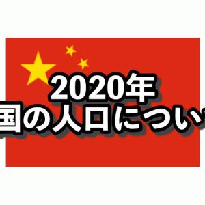 2020年中国の人口について。台湾や日本との比較。