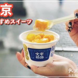 【北京】有名老舗デザート店を紹介。英国首相ジョンソンも来店。
