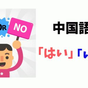 中国語で「はい」と「いいえ」の言い方について【Yes or No】