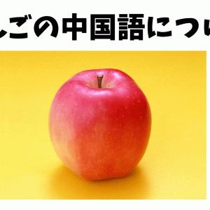 中国語でりんごは何と言う?実はiPhoneと同じ読み方なんです
