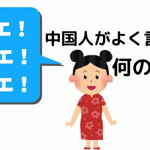 中国語の「ドゥエ」って何の意味?中国人がよく言ってるけど
