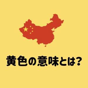 中国語で黄色を使うときは要注意!エ○チな意味と思われる。