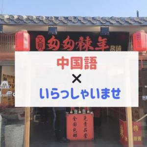 いらっしゃいませを中国語での表現方法。ようこそとの違い