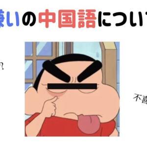 中国語で「嫌い」と表現する方法。女性が使う「讨厌」は要注意