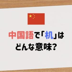 中国語で「机」はテーブルの意味ではない?どんな意味があるのか