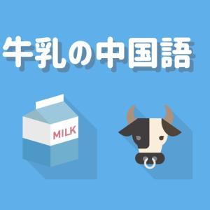 牛乳を中国語でどう言う?ヨーグルトやミルクティーについて。
