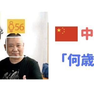 中国語で「何歳ですか?」と年齢を聞く方法【女性には?】