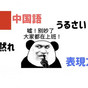 中国語で「黙れ」や「うるさい」と言いたい時に使う表現方法