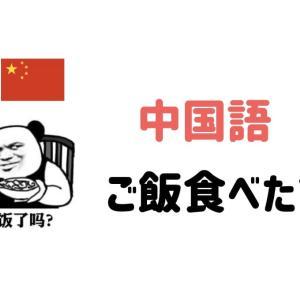 ご飯食べた?を中国語で表現できますか?吃饭了吗だけじゃない