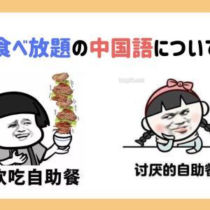 食べ放題の中国語は、中国人と台湾人では使う表現が違う?