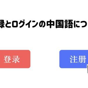 登録とログインの中国語はややこしいので注意が必要