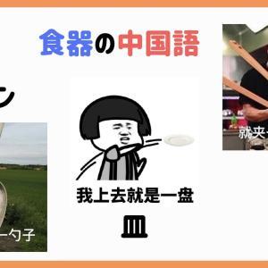 箸、皿、スプーンの中国語について。食器に関わる単語