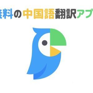 Googleよりもおすすめの中国語翻訳アプリ!しかも無料
