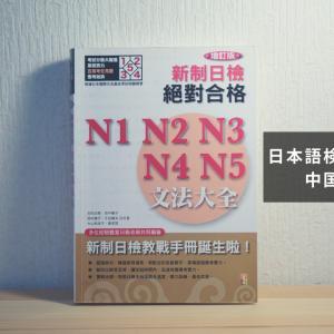 台湾人が使う日本語検定のテキストで中国語を勉強する【逆の発想】