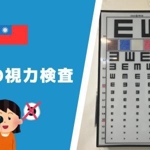 台湾と日本の視力検査の違い−中国語を使う上での注意点