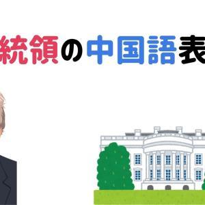中国語で「大統領」はどう言う?トランプとバイデンの中国語名