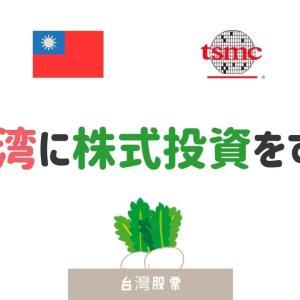 台湾に株式投資をしたい人へ【配当2%超えの銘柄】