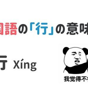 中国語「行 xing2」の使い方について【返事で使う】