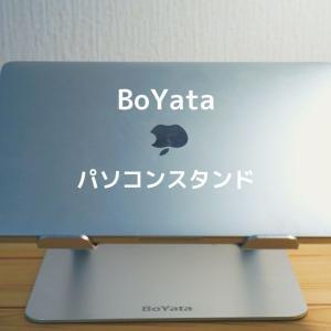 オンライン授業が快適に!ノートパソコンスタンド【BoYata】