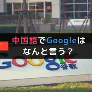 中国語でグーグルはなんと言う?中国人は使ってる?