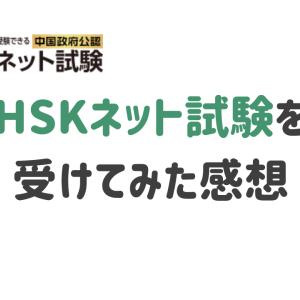HSKネット試験を受けてみた感想【メリットとデメリットを紹介】