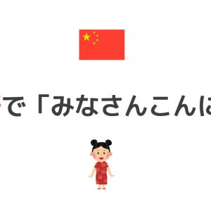 中国語で「みなさんこんにちは」はどう言う?【あいさつ】