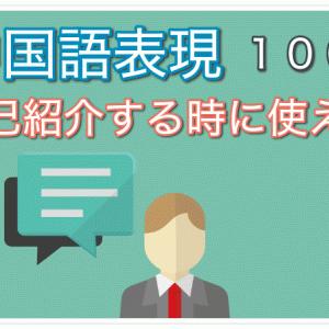 中国語で自己紹介する時に使える性格表現100選