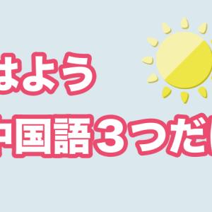 中国語で「おはよう」のフレーズは3つだけ!【カタカナ発音付き】