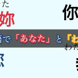 中国語で「あなた」と「わたし」の言い方について。