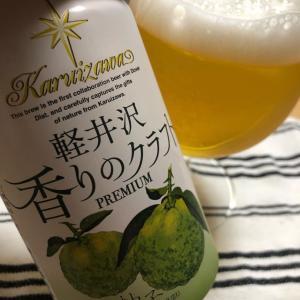 軽井沢 香りのクラフト 柚子【軽井沢ビール】