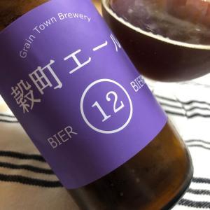 穀町エール12 【穀町ビール】