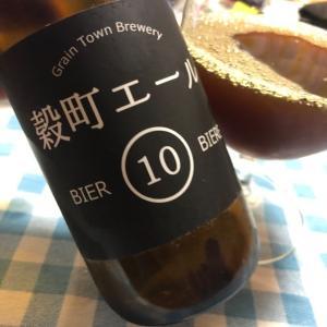 穀町エール10 【穀町ビール】