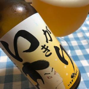 いきがり 【六甲ビール】