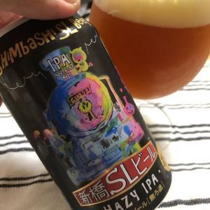 新橋SLビール 【DHCビール】