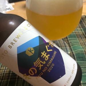 冬の気まぐれ 2020【京都醸造】