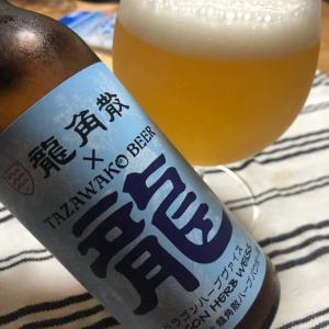 ドラゴンハーブヴァイス 【田沢湖ビール】