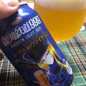 銀河鉄道メーテルのヴァイツェン 【ヘリオス酒造】