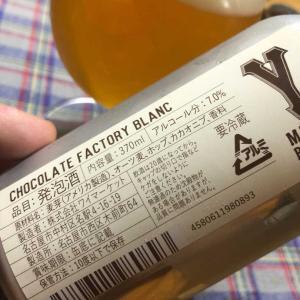 チョコレートファクトリーブラン 【ワイマーケット】