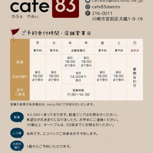 犬蔵のcafe83様ご依頼のメニューチラシ